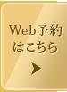 Web予約はこちら